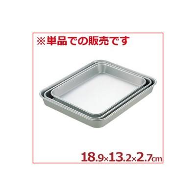 アカオアルミ 標準バット 7号 18.9×13.2×深さ2.7cm 料理 下ごしらえ シンプル 定番