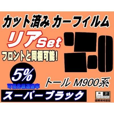 リア (b) トール M900系 (5%) カット済み カーフィルム M910S M900S M900系 トール カスタム トールカスタム ダイハツ