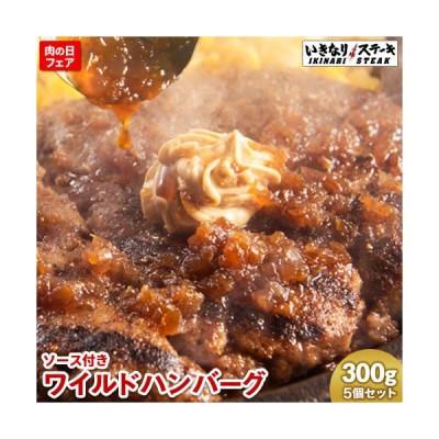 復活!いきなりステーキ ワイルドハンバーグ300g×5個セット!  ビーフ ハンバーグ 牛 肉 お肉 肉汁
