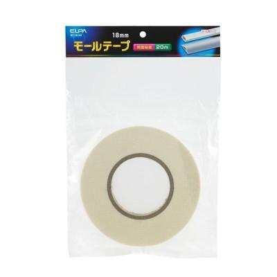 朝日電器(ELPA) 18mm×20mモールテープ 【品番:MT-1820H】