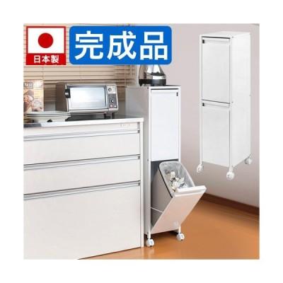 ゴミ箱 15リットル2分別 スチール製 ダストボックス 約幅25cm 日本製 2段 大容量