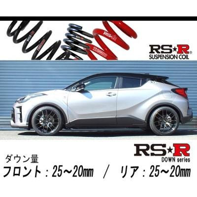 [RS-R_RS★R DOWN]ZYX11 C-HR_S GRスポーツ(2WD_1800 HV_R01/10〜)用車検対応ダウンサス[T388D]