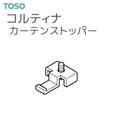 TOSO(トーソー) カーテンレール コルティナ 部品 カーテンストッパー(1組2コ入)
