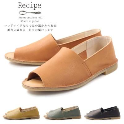 Recipe レシピパンプス Lカットオープントゥ rp255 RP255 RP-255 日本製/国産/Made In Japan