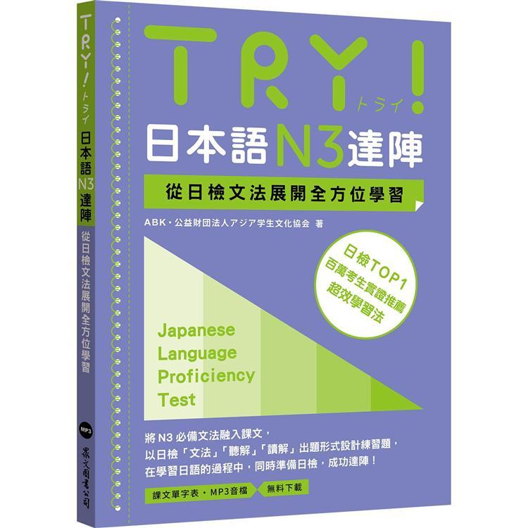 TRY!日本語N3達陣:從日檢文法展開全方位學習(MP3免費下載)