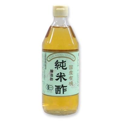 お酢 マルシマ 有機純米酢 500ml