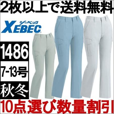 ジーベック (XEBEC) 1486 (7号〜13号) レディスラットズボン 1480シリーズ 秋冬用 作業服 作業着 取寄