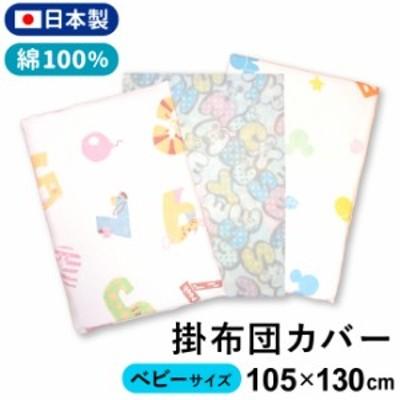 ディズニー 日本製 ベビー 掛布団カバー 105×130cm ベビー布団用 ベビーサイズ シングルガーゼ ミッキーマウス ミニーマウス プー 掛カ