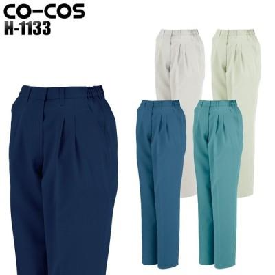 作業服 作業着 秋冬用 レディース ツータックスラックス 女性サイズ対応 コーコス信岡CO-COSh-1133