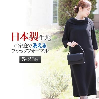 ご家庭で洗える 日本製生地仕様 ロング丈 ブラックフォーマルワンピース【240214】