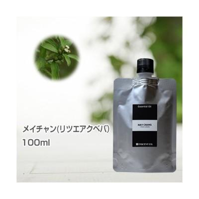 (詰替用 アルミパック)  メイチャン (リツェアクベバ) 100ml インセント エッセンシャルオイル アロマオイル 精油