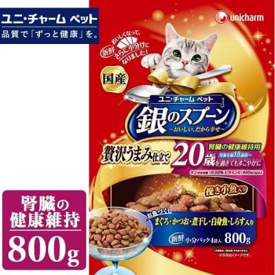 ユニチャーム 銀のスプーン ドライ 贅沢うまみ仕立て 腎臓の健康用 20歳 800g(ドライフード/キャットフード/ペットフード/高齢猫/シニア/猫用品)