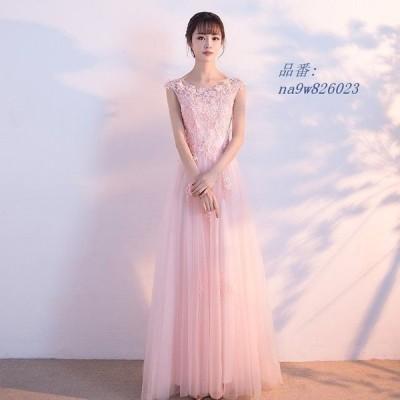 ピンク ドレス チュールドレス 二次会 高級 着痩せ 背開き パーティードレス きれいめ お呼ばれ パール ロングドレス ノースリーブ 演奏会