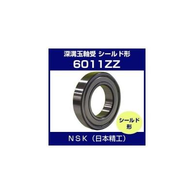 ベアリング NSK 単列深溝玉軸受 6011ZZ シールド形 日本精工