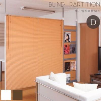 BLIND PARTATION 突っ張りブラインドパーテーション ダブル (仕切り パーテーション  突っ張り 衝立 事務所 SOHO 店舗 ナチュラル ブラ