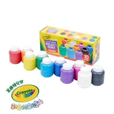 美國繪兒樂 Crayola 可水洗兒童顏料2盎司10色