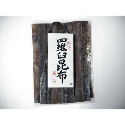 北海道産 羅臼昆布80g/だし昆布/てっちり鍋/うどんすき/うどん出汁/そば出汁/おすまし/茶碗蒸し/お味噌汁/煮物出汁/