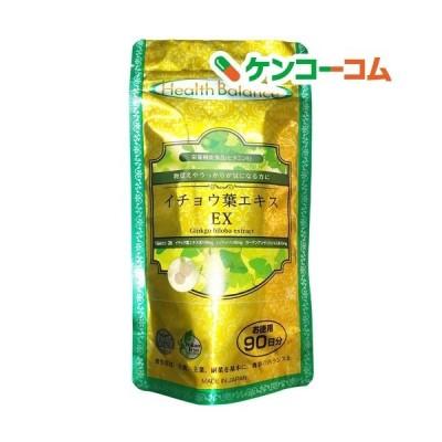 ヘルスバランス イチョウ葉エキスEX 約90日分 ( 180粒 )/ ヘルスバランス