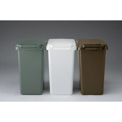 ゴミ箱 おしゃれ ごみ箱 ダストボックス サビロ 連結ワンハンドペール33J RSD-181 BR/GR/WH