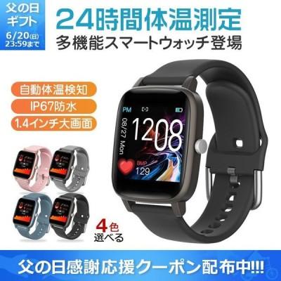スマートウォッチ 体温測定 心拍計 歩数計 IP68防水 iPhone android 腕時計 血圧 睡眠計 大画面 防水 Bluetooth対応