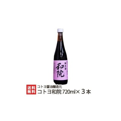 だし醤油 コトヨ和院720ml×3本セット 新潟の老舗 コトヨ醤油醸造元/送料無料