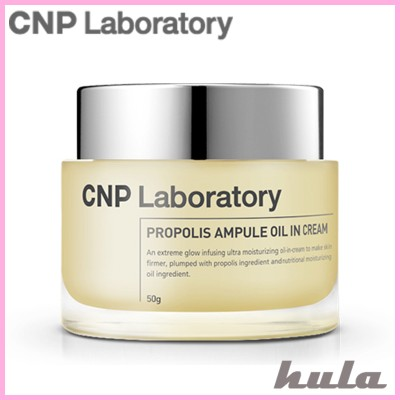 [CNP] プロポリスアンプルオイルクリーム50g / Propolis Ampule Oil In Cream
