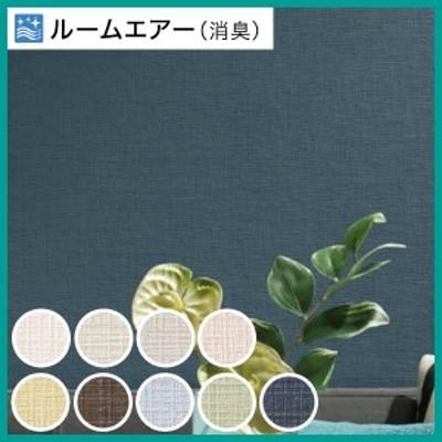 【 壁紙 のり付き DIY】 壁紙 のりつき クロス ルームエアー(消臭) 織物 消臭 抗菌 防かび  サンゲ