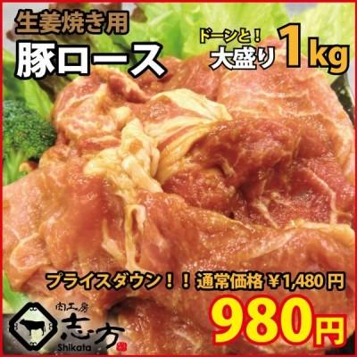 豚ロース 生姜焼き用 500g×2パック 計1kg