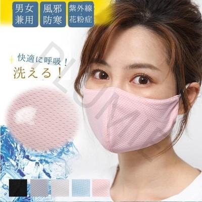 オシャレ冷感マスク 同梱発送 洗えるマスク 冷感 ひんやり 夏マスク 涼しい UVカット 長さ調整可能 メッシュ 夏用 立体 紫外線対策 男女兼用 夏 個包装飛沫防止