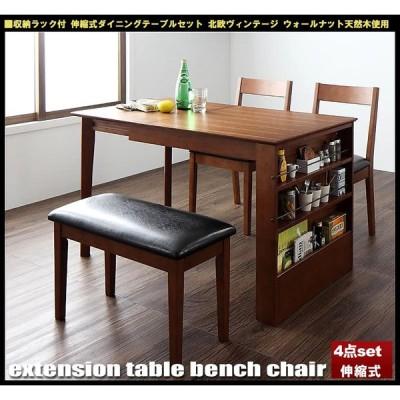 ダイニングテーブルセット 4点セット 伸縮 エクステンション 収納ラック付 ダイニングセット W90-120