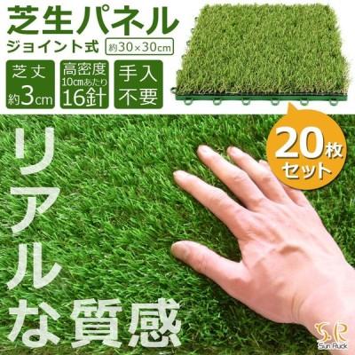 人工芝 30×30cm 1枚当たり420円 リアル人工芝  芝生 パネル タイル 芝丈約3cm 20枚セット ジョイント式 パネル