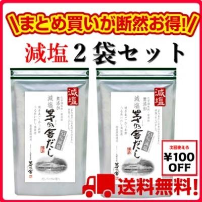 【減塩2袋セット】久原本家 『減塩 茅乃舎だし 8g × 27袋』×2  茅乃舎 かやのや だし 出汁