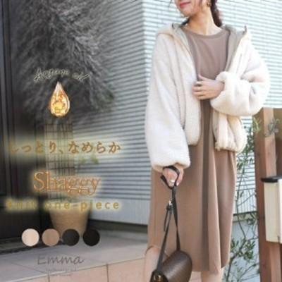 裏シャギー アルガンオイル加工 3WAY ワンピース 羽織り 秋冬 || レディースアパレル ドレス