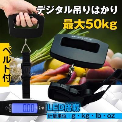 デジタル吊りはかり 計量 計測 重量 重さ 飛行機 持込み 50kg kg g lb oz ベルト付き 計り売り バックル ワンタッチ  zk171