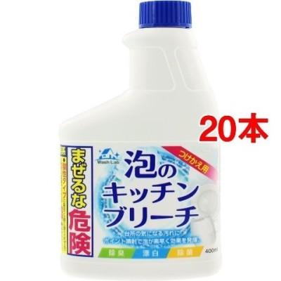 ウォッシュラボ 泡のキッチン ブリーチ 付替 (400ml*20本セット)