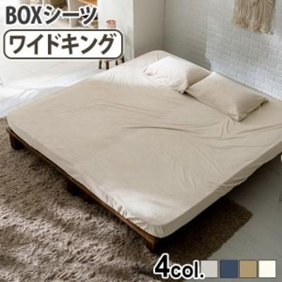 Fab the Home Airy pile ファブザホーム エアリーパイル ベッドシーツWK ワイドキング [200×200cm] ベッドシーツ ボックスシーツ マット