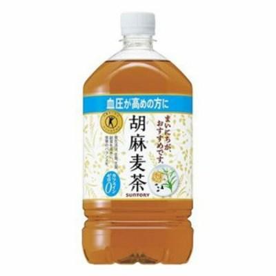 サントリー 胡麻麦茶 1.05L