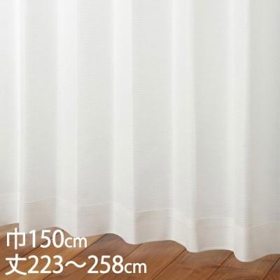 レースカーテン UVカット | カーテン レース アイボリー ウォッシャブル 防炎 UVカット 巾150×丈223〜258cm TD9517 KEYUCA ケユカ