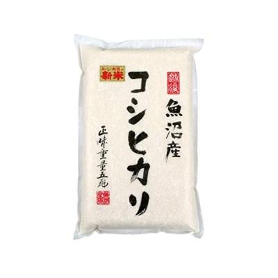新潟 魚沼産コシヒカリ 5kg 真空パック 精米 白米