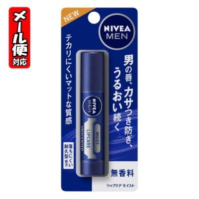 (5個までメール便) ニベアメン リップケア モイスト 無香料 3.5g 花王 NIVEA MEN
