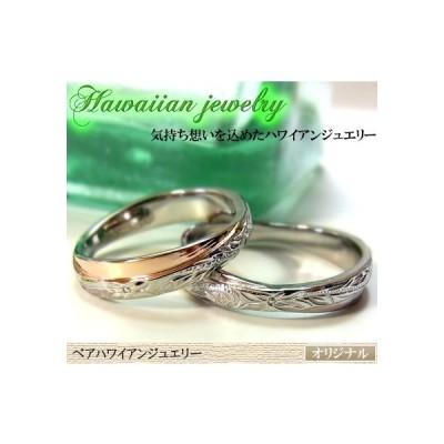 ペアハワイアンジュエリー ペアリング ゴールド 記念日 誕生日 プレゼント 結婚指輪 マリッジ マリッジリング ペアアクセサリー sale