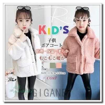 子供服ボアコートキッズアウタートップスジャケット防寒ベビー寒さ対策フリース上着
