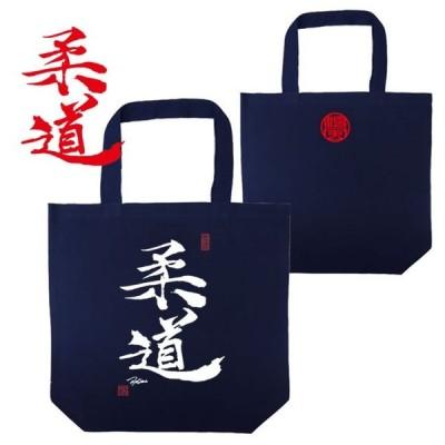 漢字 トートバッグ 柔道 ネイビー 和柄トートバッグ