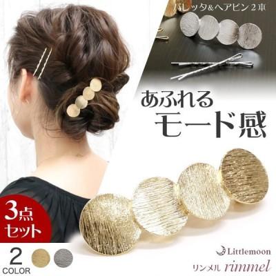 バレッタヘアピン ゴールド シルバー カジュアル モード メタリック サークル セット ヘアアクセサリー 髪飾り リンメル