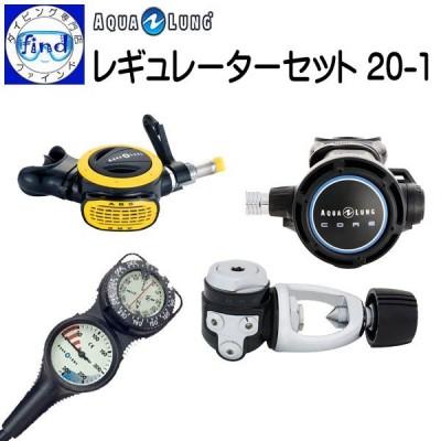 重器材 ダイビング レギュレーターセット 20-1 コア オクトパス 2ゲージ アクアラング aqualung