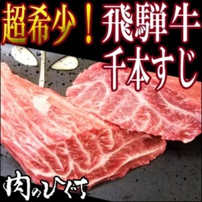 【肉のひぐち】飛騨牛千本すじ200g~250g 一本単位でのお届けとなります カレー たたき 肉 飛騨牛 牛肉 ブランド牛 黒毛和牛 おでん 煮