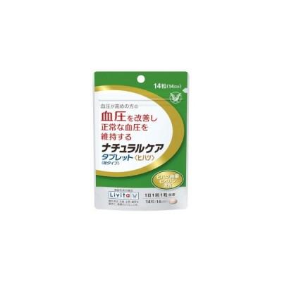 大正 ナチュラルケアタブレット<ヒハツ> 14粒(14日分)(機能性表示食品)