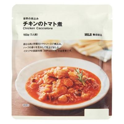 無印良品 世界の煮込み チキンのトマト煮 160g(1人前) 良品計画<化学調味料不使用>