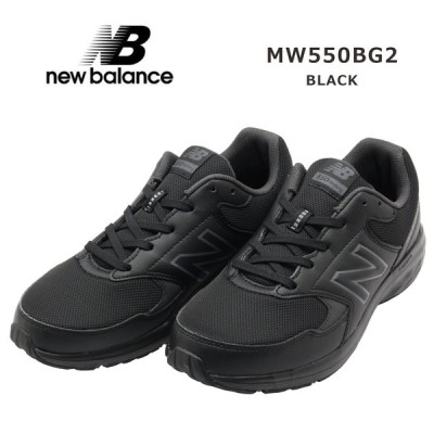 new balance ニューバランス MW550bg2 メンズ スニーカー 幅広ワイド ブラック