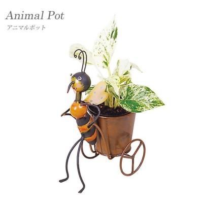 アニマルポット 鉄製 ガーデニング ハチ 鉢カバー ガーデン 庭 インスタ映え 送料無料